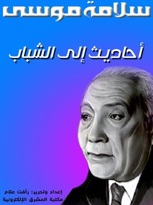 cover image of أحاديث إلى الشباب