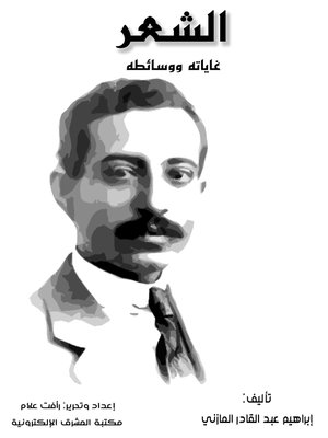 cover image of الشعر