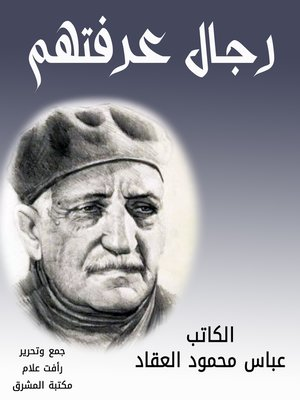 cover image of رجال عرفتهم