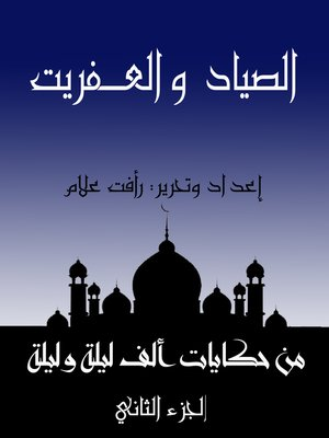 cover image of الصياد والعـفريت