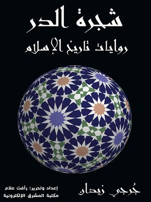 cover image of شجرة الدر