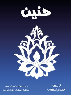 cover image of حنين