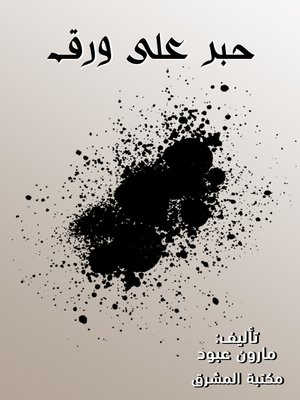 cover image of حبر على ورق