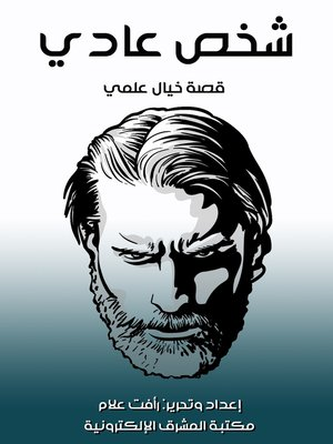 cover image of شخص عادي
