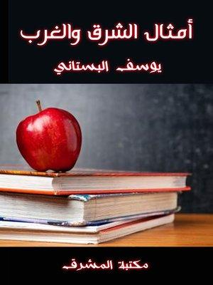 cover image of أمثال الشرق والغرب