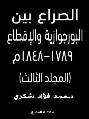 cover image of الصراع بين البورجوازية والإقطاع ١٧٨٩–١٨٤٨م (المجلد الثالث)
