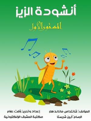 cover image of أنشودة الزيز