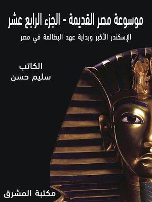 cover image of موسوعة مصر القديمة (14)