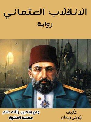 cover image of الانقلاب العثماني