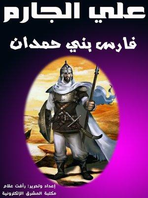 cover image of فارس بني حمدان
