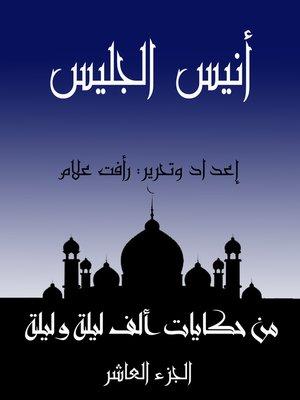 cover image of أنيس الجليس