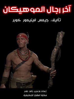 cover image of آخر رجال الموهيكان