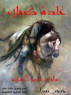 cover image of غادة كربلاء