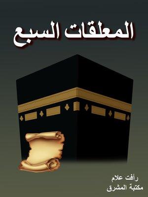 cover image of المعلقات السبع