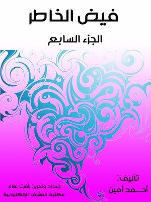 cover image of فيض الخاطر (الجزء السابع)