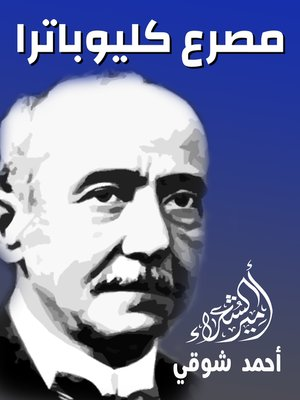 cover image of مصرع كليوباترا