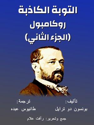 cover image of روكامبول (الجزء الثاني)
