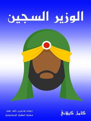 cover image of الوزير السجين