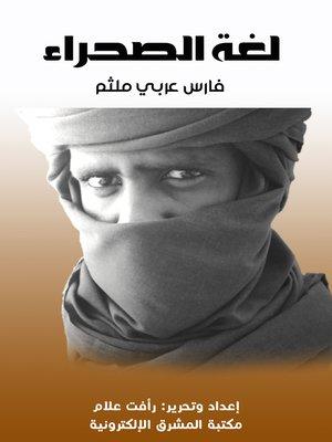 cover image of لغة الصحراء