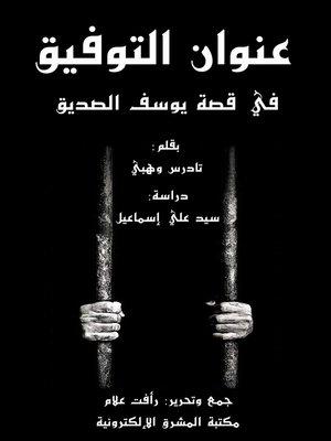cover image of عنوان التوفيق في قصة يوسف الصديق