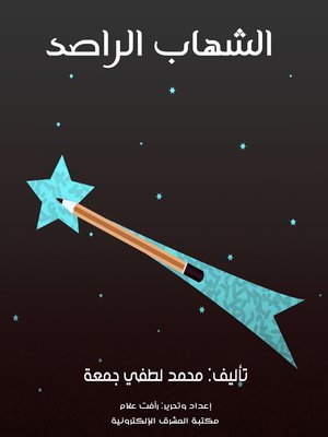 cover image of الشهاب الراصد