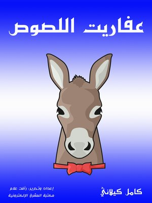 cover image of عفاريت اللصوص