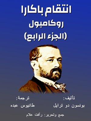 cover image of روكامبول (الجزء الرابع)