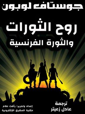 cover image of روح الثورات والثورة الفرنسية