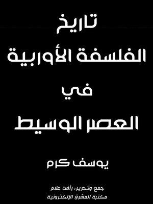 cover image of تاريخ الفلسفة الأوربية في العصر الوسيط
