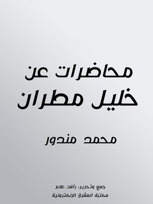 cover image of محاضرات عن خليل مطران