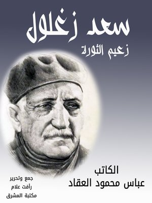 cover image of سعد زغلول