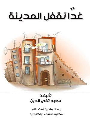 cover image of غدًا نقفل المدينة