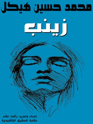 cover image of زينب