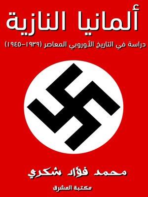 cover image of ألمانيا النازية