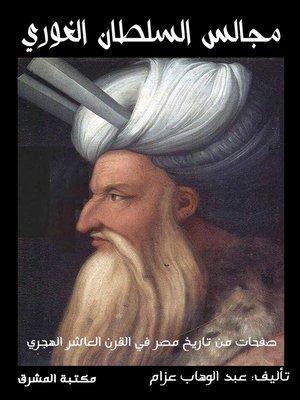 cover image of مجالس السلطان الغوري