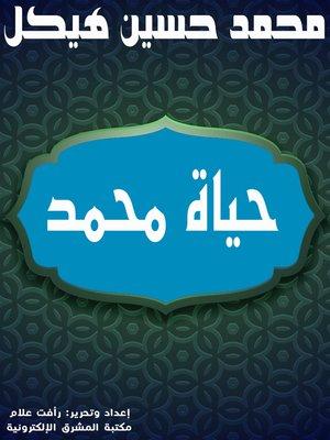 cover image of حياة محمد
