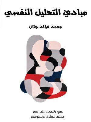 cover image of مبادئ التحليل النفسي