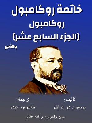 cover image of روكامبول (الجزء السابع عشر)