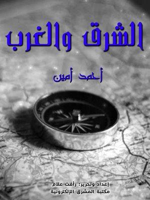 cover image of الشرق والغرب