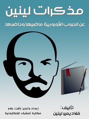 cover image of مذكرات لينين