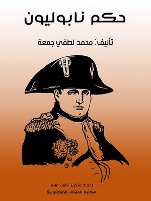 cover image of حكم نابوليون
