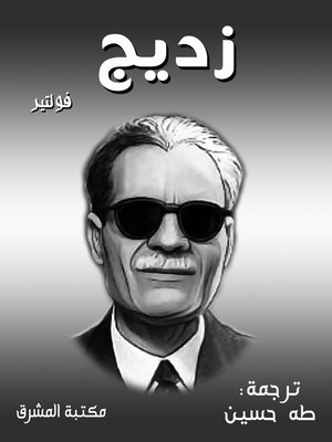 cover image of زديج