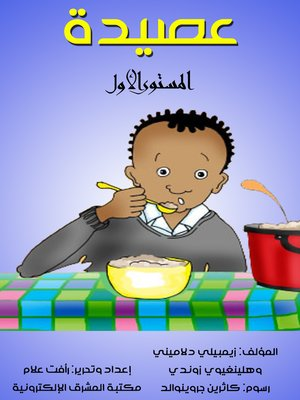 cover image of عصيدة
