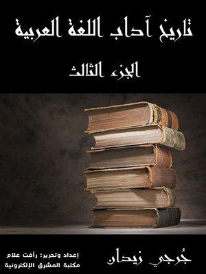 cover image of تاريخ آداب اللغة العربية