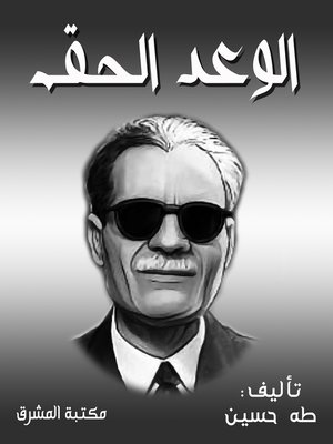 cover image of الوعد الحق