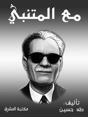 cover image of مع المتنبي