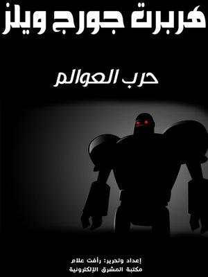 cover image of حرب العوالم