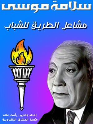 cover image of مشاعل الطريق للشباب