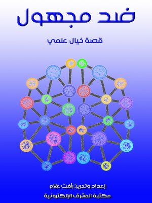 cover image of ضد مجهول