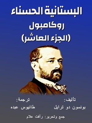 cover image of روكامبول (الجزء العاشر)